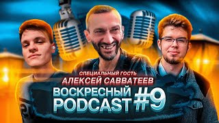 Алексей Савватеев Главное интервью Возглавление минобра и рандеву с медведем Воскресный Podcast 9