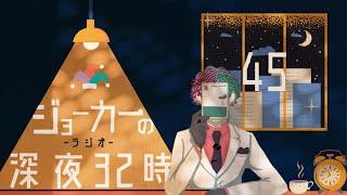 【ラジオ】ジョー・力一の夜22時 #45【にじさんじ】
