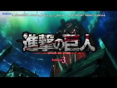 هجوم العمالقة الجزء الثالث الحلقة 14 مترجم عربي 6/1 [بدون حذف]