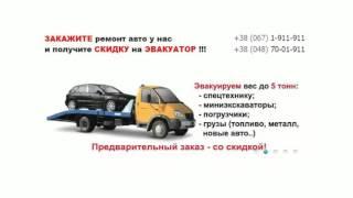быстрый вызов услуги заказать эвакуатора автоэвакуатора Одесса цены недорого(, 2015-12-31T09:49:28.000Z)