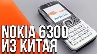 nokia 6300 с Aliexpress - Небольой обзор