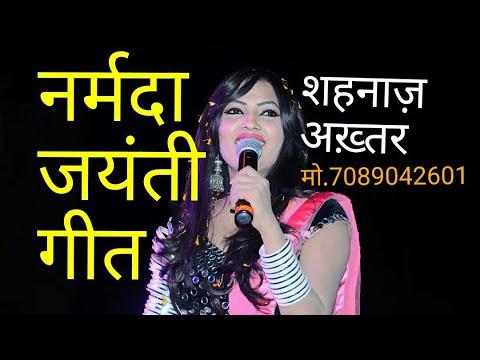 नर्मदा जयंती* Special*(DJ)सबसे जबरदस्त भजन-SHAHNAZ AKHTAR 7089042601