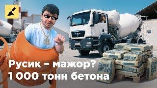Русик – мажор? 1 000 тонн бетона для дома. Krisha KZ