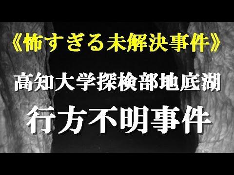 【閲覧注意】高知大学探検部地底湖行方不明事件《怖すぎる未解決事件》