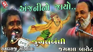 Anjani No Jayo Udyo II Jagmal Barot - Ramdasgi Gondliya II Hanumanji Nu Famous Bhajan