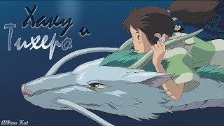 Sen to Chihiro no Kamikakushi [Аниме клип]—Хаку и Тихеро