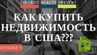 Из каких этапов состоит процесс покупки недвижимости в США или как купить дом, квартиру в Америке
