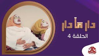 دار مادار   الحلقة 4 - طبيعة ثانية   محمد قحطان  خالد الجبري  اماني الذماري  رغد المالكي مبروك متاش