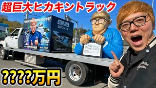 【費用????万円】渋谷に超巨大ヒカキントラック走らせてみたwww