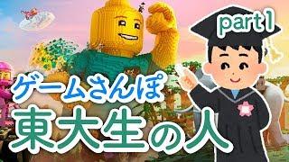 【ゲームさんぽ 】東大生と学ぶ絶対レゴ感 1【LEGOワールド】