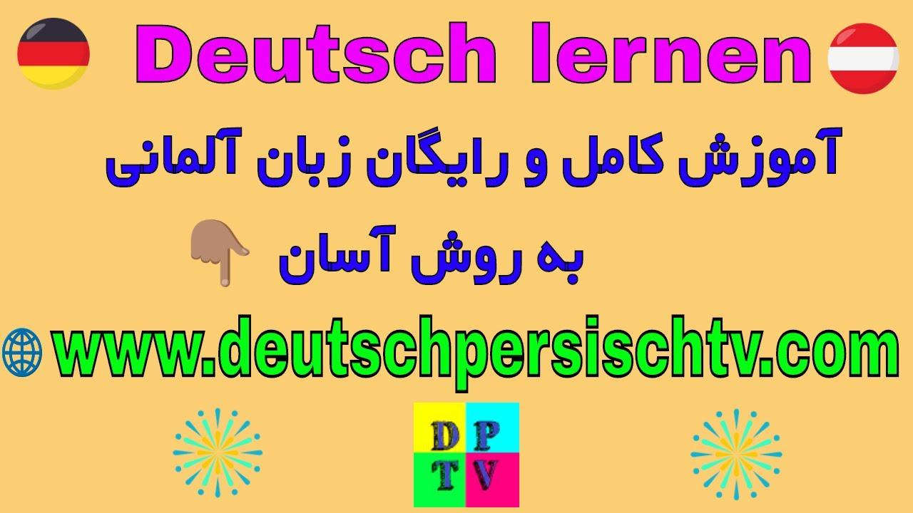 Persisch Deutsch