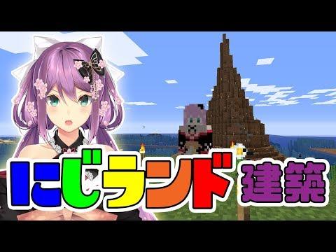 にじランドでビックサンボーマウンテン建築する!!【にじさんじ】【Minecraft】