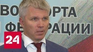 Павел Колобков: ВФЛА не восстановлена в правах во многом из-за кампании в прессе - Россия 24