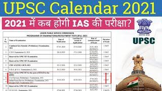 UPSC Calendar 2021 | कब होगी यूपीएससी सिविल सेवा 2021 की परीक्षा?