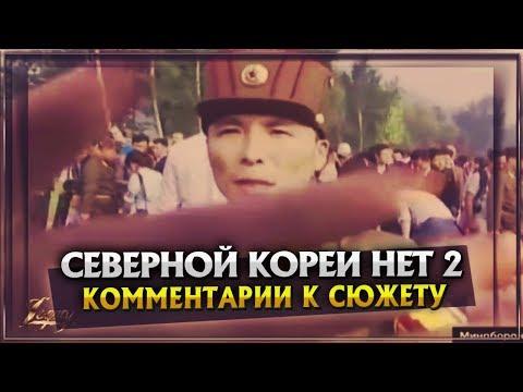 Северной Кореи нет. Комментарии