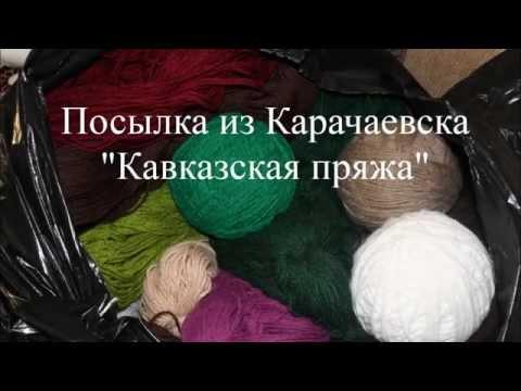 магазин томирис кавказская пряжа