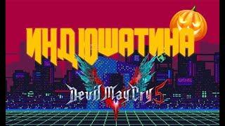 Вечернее шоу Индюшатина #3 l Devil May Cry 5 l Halloween Edition