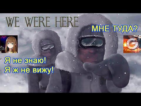 А мы тут были? - We Were Here #2 (Исследователь)