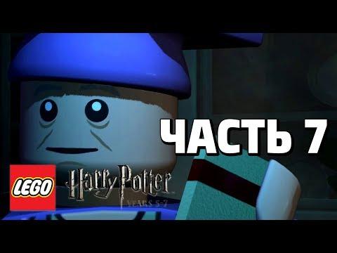 LEGO Harry Potter: Years 5-7 Прохождение - Часть 7 - ИЗ ОТСТАВКИ