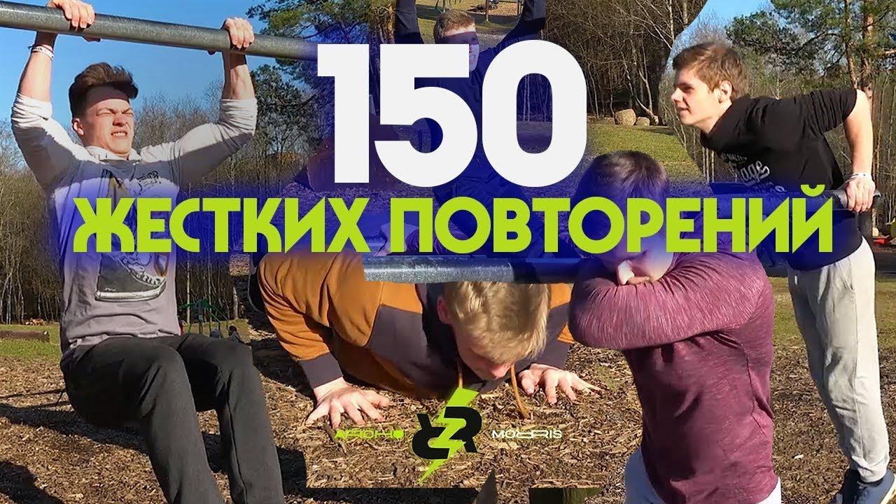 150 повторений за минимальное время челлендж! (Принимаешь?!)