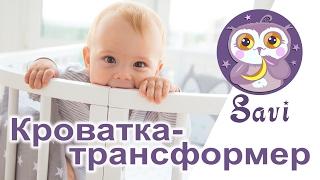 Овальная кроватка-трансформер Sovenok Savi 15 000 рублей: ОБЗОР