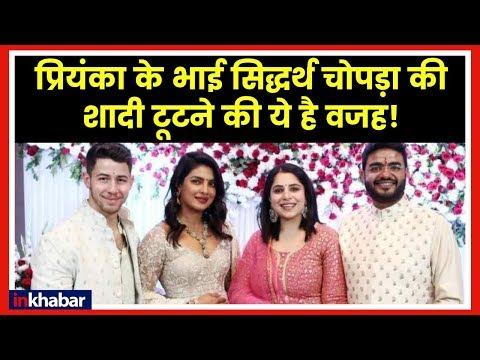 Priyanka Chopra's brother Siddharth Chopra's wedding called off with Ishita Kumar Mp3