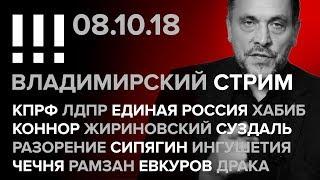Владимирский стрим (08.10.2018) Хабиб, Коннор, драка, Евкуров, Сипягин