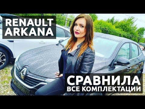 Renault ARKANA сравнила чем отличаются комплектации