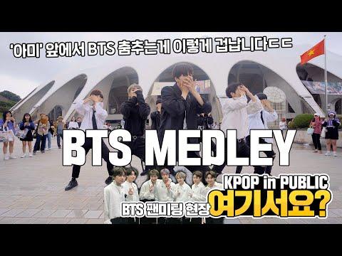 [여기서요?] BTS MEDLEY 방탄소년단 메들리   커버댄스 DANCE COVER   KPOP IN PUBLIC @BTS 팬미팅 현장