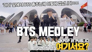[HERE?] BTS MEDLEY | DANCE COVER | KPOP IN PUBLIC @BTS FANMEETING VENUE
