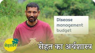 सेहत का अर्थशास्त्र 🌳 Economics of Health 🌳  Dr. Vipin Gupta 🌳  सेहतवन