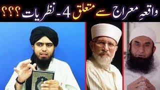 WAQIAH-e-MERAJ say motalliq ULMA-e-UMMAT kay 4-Impt. NAZARIYAAT ??? (By Engineer Muhammad Ali Mirza)