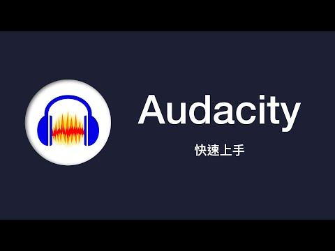 Audacity 教學:輕輕鬆鬆上手音訊編輯