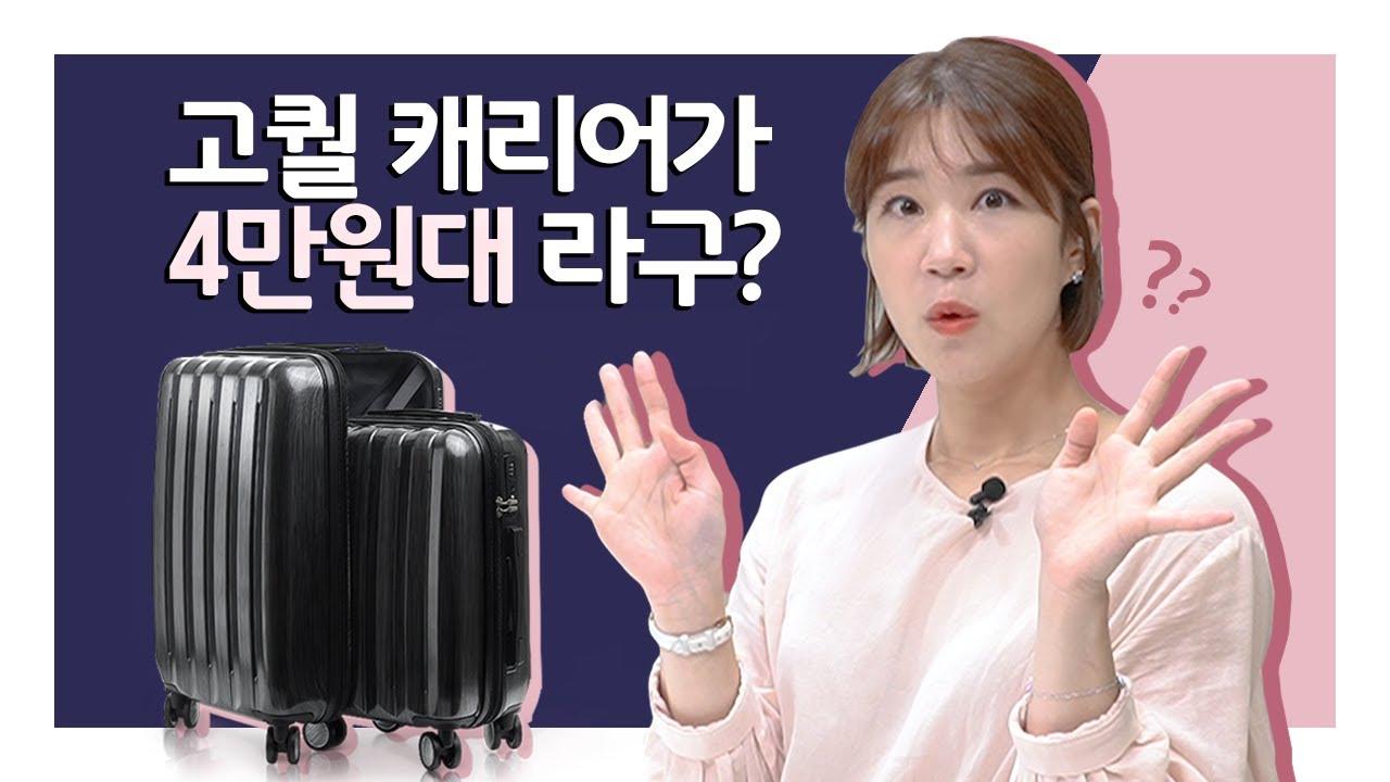 가성비 끝판왕 캐리어 추천🙋🏻♀️구독자이벤트 + 와디즈 여행가방 유닛백3 리뷰