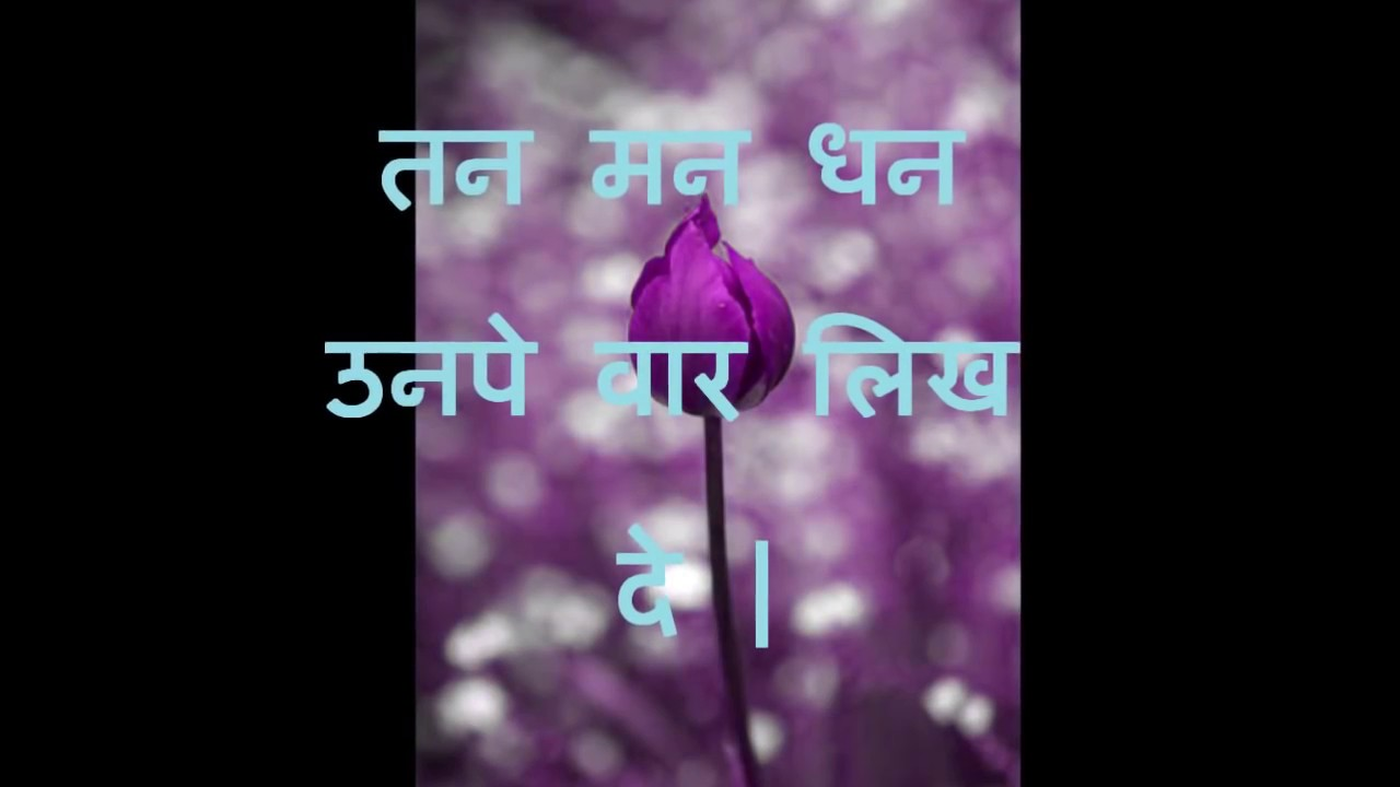 Hindi Prayer Hindi Poem Likhane Vale Youtube