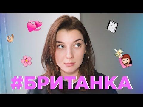 БВШД // БРИТАНКА // ГРАФИЧЕСКИЙ ДИЗАЙН 💖