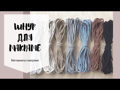 Где купить хлопковый шнур для макраме и вязания?