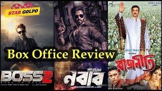 কে এগিয়ে আছে বাক্স অফিস যুদ্ধে ? Nabab, Boss2 and  Rajneeti Box Office Reports