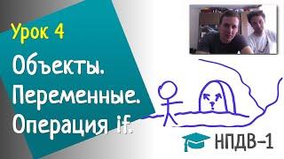 """Урок 4: Объекты, переменные и конструкция """"IF"""""""