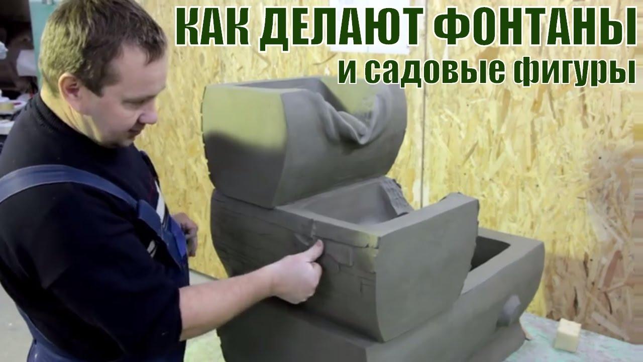 Садовые скульптуры из бетона белорусского производства. Компания sale roof специализируется на производстве бетонных скульптур, цена которых. Только все фигуры выполнены в 3d-формате из твердого материала, а за.