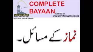 Namaz Kay Masail - Mufti Tariq Masood