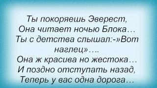 Слова песни Виталий Чирва Трибунал