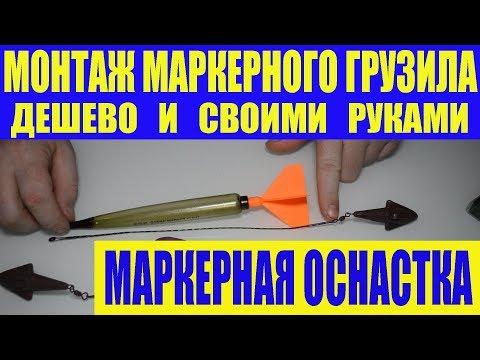 Маркерная оснастка / Монтаж маркерного грузила дешево и своими руками