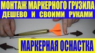 Маркерна оснащення / Монтаж маркерного грузила дешево і своїми руками