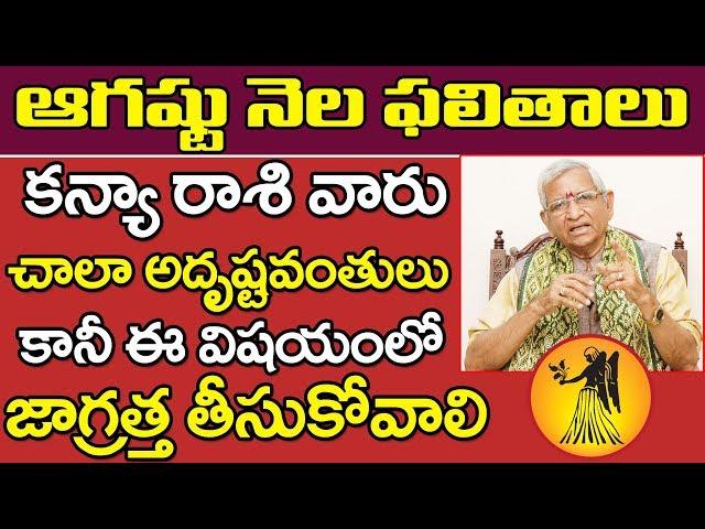 Kanyaa Raasi Phalithalu | 01-08-2019 to 31-08-2019 | కన్యా రాశి మాసఫలం