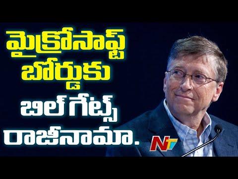 Bill Gates Leaves Microsoft Board To Focus On His Philanthropic Foundation | NTV