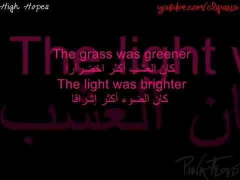 Pink Floyd - high hopes ( Arabic Lyrics translation ) مترجمة بالعربية