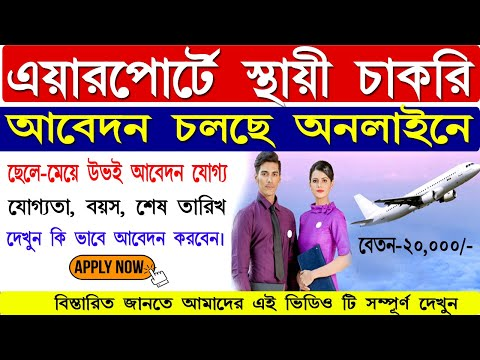Airport Job Vacancy 2020. Air LIne Jobs 2020 I How To Apply For Airport Jobs Online.
