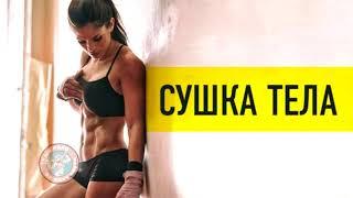Сушка тела, похудение на безуглеводной диете