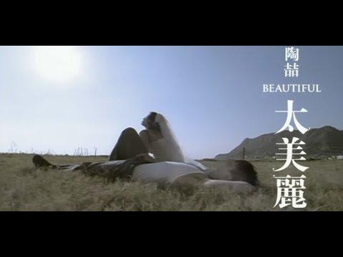 陶喆 David Tao - 太美麗 Too Beautiful (官方完整版MV)